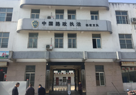 中国路政执法