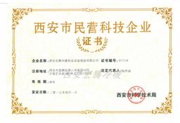 西安沐鸣2市民营科技企业证书